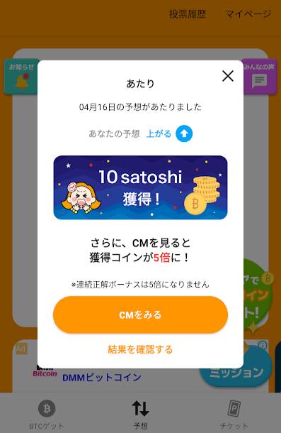 pitacoin_seikai